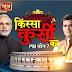 India News Haryana presents Special Coverage on Sixth Phase General Elections with 'Kissa Kursi Ka – PM Kaun?'