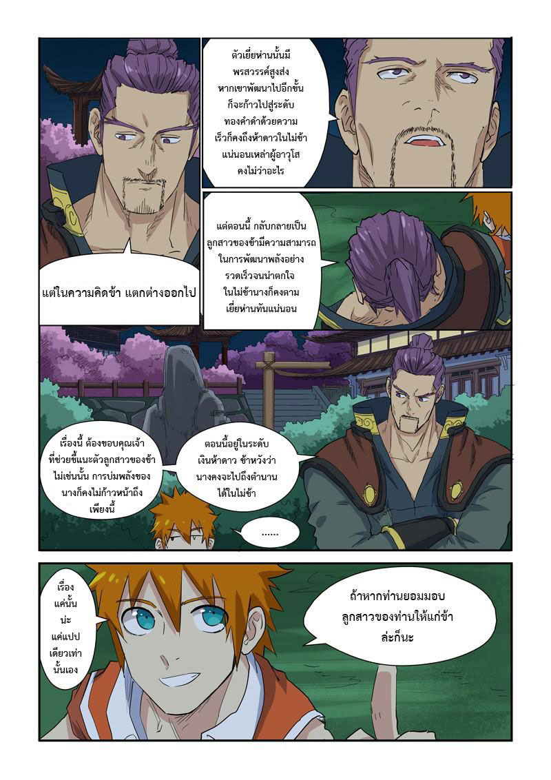 Tales of Demons and Gods ตอนที่ 141 หน้า 4