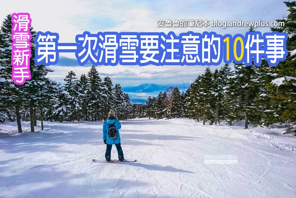 滑雪新手注意,第一次滑雪準備,滑雪場要注意什麼