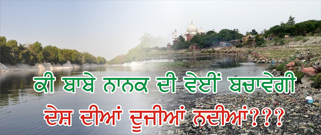 Will Baba Nanak's Bein become the basis for survival of the other rivers in India?