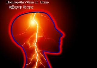 Stains In  Brain