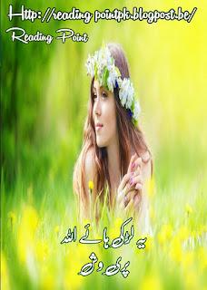 Yeh Larki Haye Allah by Pari Vash Episode 21 to 30