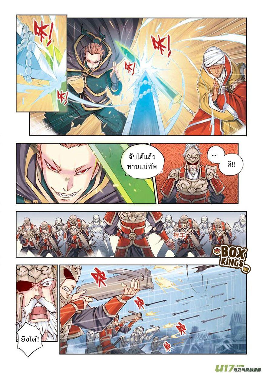 อ่านการ์ตูน Jiang Ye 13 ภาพที่ 8