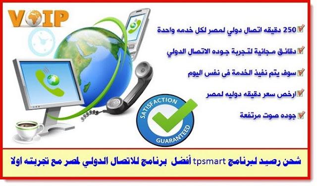 يمكنك الان الحصول على ارخص مكالمات دوليه لمصر 250 دقيقه