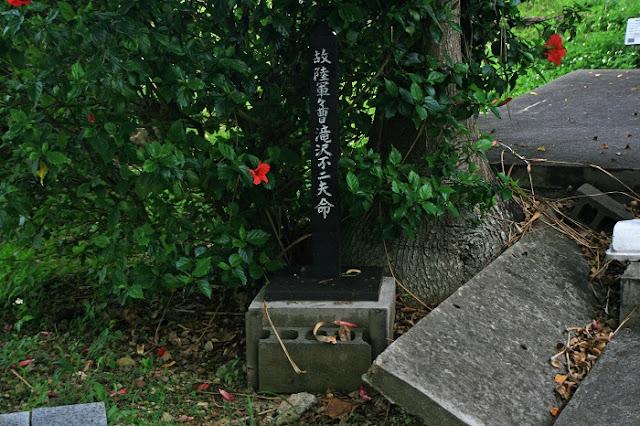 萬華之塔(故陸軍軍曹 滝沢不二夫命碑)の写真