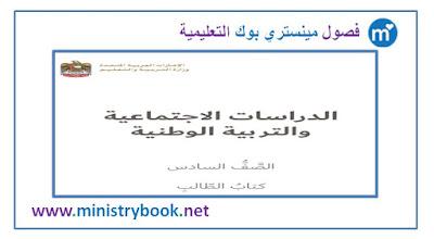 كتاب دراسات اجتماعية وتربية وطنية الصف السادس 2018-2019-2020-2021