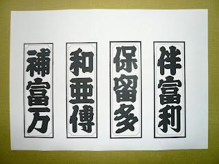 素心の江戸文字・千社札