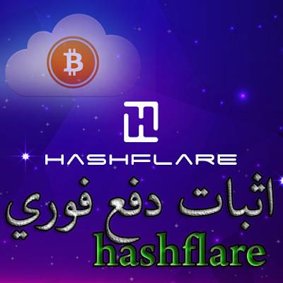 شرح طريقة السحب من موقع hashflare فوري بتاريخ 2017/3/13