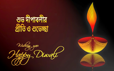 bangla-diwali-hd-images-photos-pic-2018-bengali