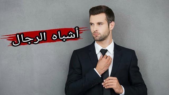 خواطر | كلمات حول انواع الرجال الذي يصنفون مع ( اشباه الرجال )