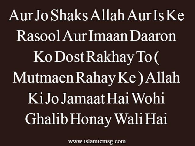 Allah Aur Is Ke Rasool Aur Imaan Daaron Ko Dost Rakhay