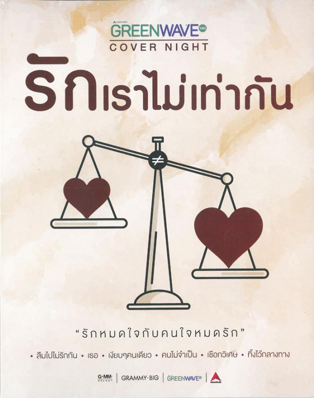 Download [Mp3]-[Hot New] รักหมดใจกับคนใจหมดรัก กับอัลบั้ม Covernight Plus รักเราไม่เท่ากัน CBR@320Kbps 4shared By Pleng-mun.com