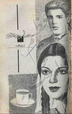 Hisab e dostan novel by Noor Bano Mahjoob pdf