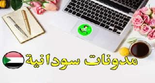 مدونة سودانيه