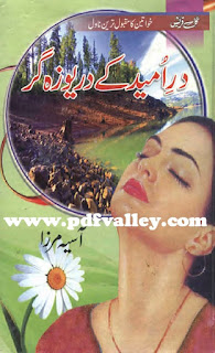 Dar e Umeed Kay Dareoza Gar by Asia Mirza