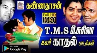 Kannadasan tms susheela songs