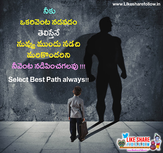 Best Motivational Telugu Quotes for friends
