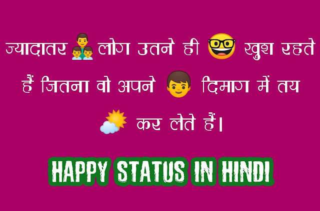 हैप्पी स्टेटस, Happy Status In Hindi, Happy Life Status In Hindi, Feeling Happy Status In Hindi,Happy Life Status In Hindi 2 Line