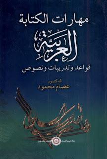 تحميل كتاب مهارات الكتابة العربية قواعد وتدريبات ونصوص - عصام محمود