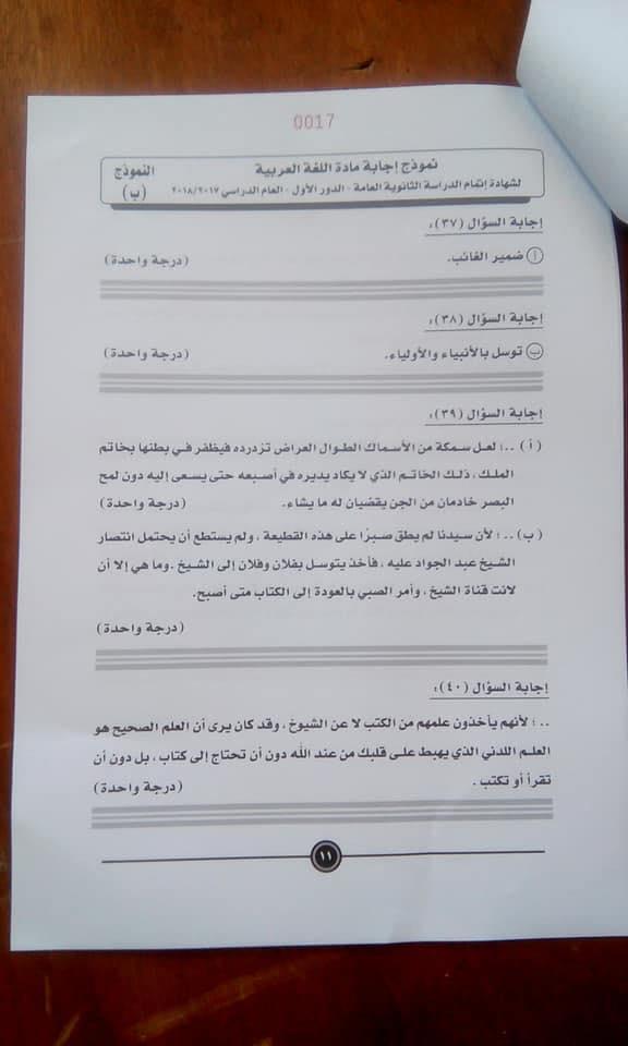نموذج الإجابة الرسمي لامتحان اللغة العربية للصف الثالث الثانوي ٢٠١٨ 11