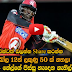 Chris Gayle 50 in 12 balls Amazing Cricket Batting