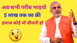 आयुष्मान भारत