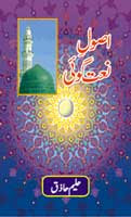Usool E Naat Goi By Halim Haziq