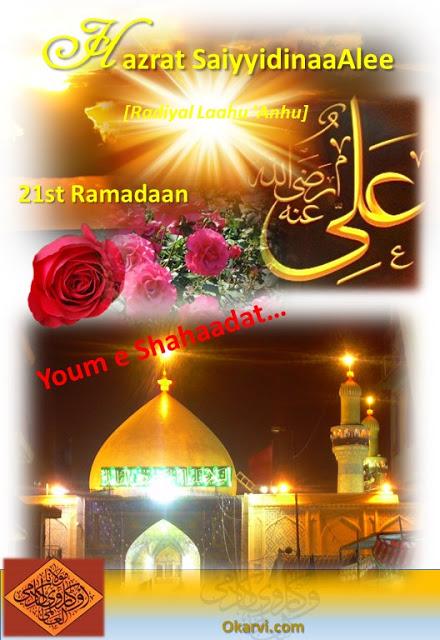 HazratAli- 21ST Ramadaan-Youm e Shahaada- Hazrat Alee-[Radiyal Laahu Anhu]