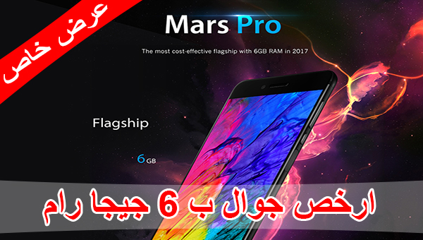 مواصفات جوال Vernee Mars Pro