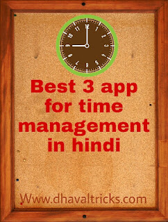 Best 3 apps for time management in hindi me | apna time save kaise kare