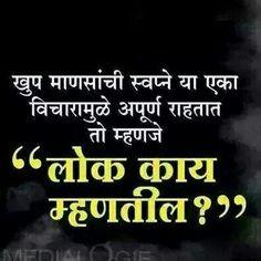 Marathi Whatsapp Status In One Line | Marathi Status