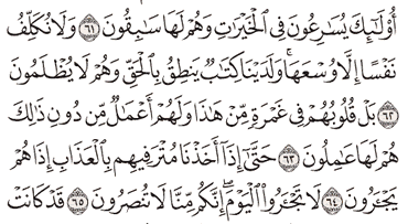 Tafsir Surat Al-Mu'minun Ayat 61, 62, 63, 64, 65
