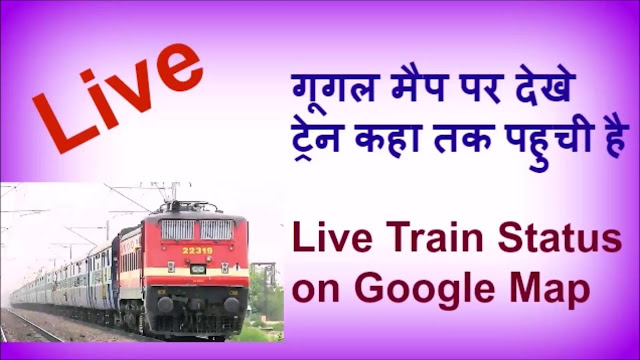 Google map, GPS, Western Railways, Maharashtra, Indian Railways,