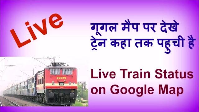Google map, GPS, Western Railways, Maharashtra, Indian Railways,