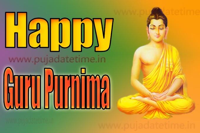 Latest Guru Purnima Wallpaper, Photos, Wishes, Greetings, Message, SMS