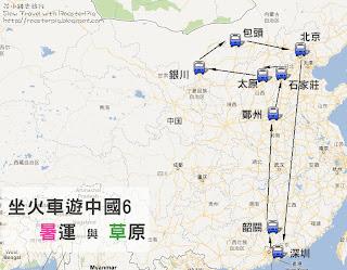 2012年 坐火車遊中國6 暑運與草原
