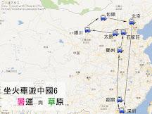 坐火車遊中國6 開支表