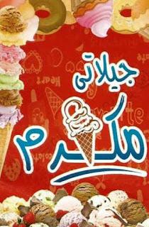 أشهر المطاعم ومحلات الاكل فى اسكندرية بالصور
