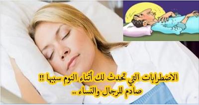 الاضطرابات التي تحدث لك أثناء النوم سببها !! صادم للرجال والنساء