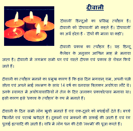 Happy-Diwali-Essay-in-Hindi