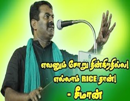 Seeman Speech – RK Nagar