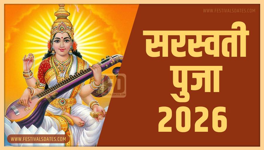 2026 सरस्वती पूजा तारीख व समय भारतीय समय अनुसार