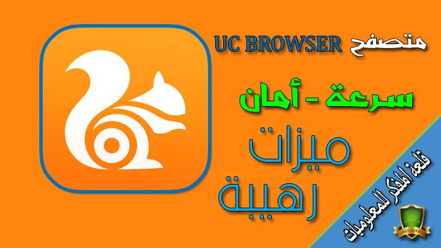 تحميل برنامج UC Browser عملاق التصفح والتحميل ميزات رهيبة باخر اصداراته لجميع الاجهزة