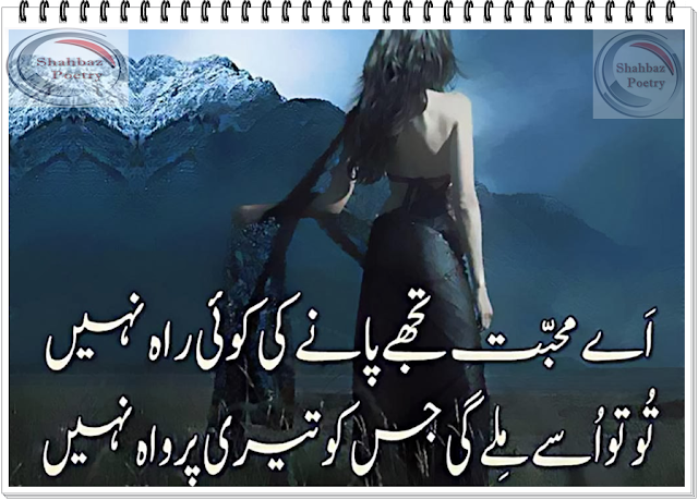 Mohabbat Ki Rah Best Urdu Poetry 2017