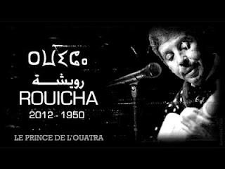 كلمات أغنية اناس اناس للفنان محمد رويشة
