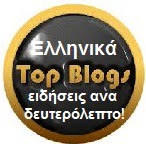 http://topblogs-gr.blogspot.gr/