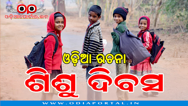 "Children's Day (Bal Diwas or Sishu Diwas) simple and short Odia Essay or Rachana for School/College Students. Download ""Children's Day (ଶିଶୁଦିବସ)"" - Odia Essay (Rachana) For School Students [PDF]"