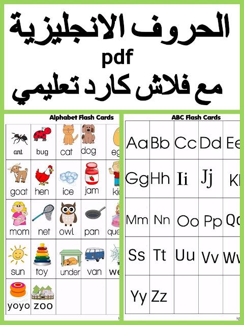 الحروف الانجليزية كبتل وسمول  pdf