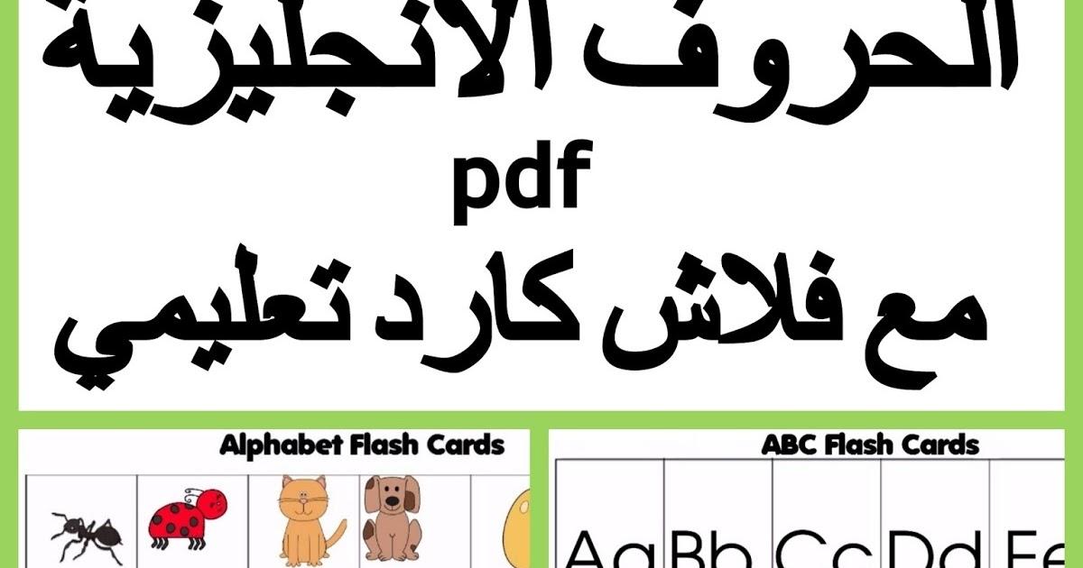 حروف الانجليزي كبتل وسمول Pdf