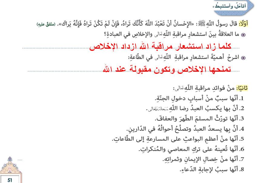 مدونة تعلم حل درس مراقبة الله تربية اسلامية للصف السابع الفصل